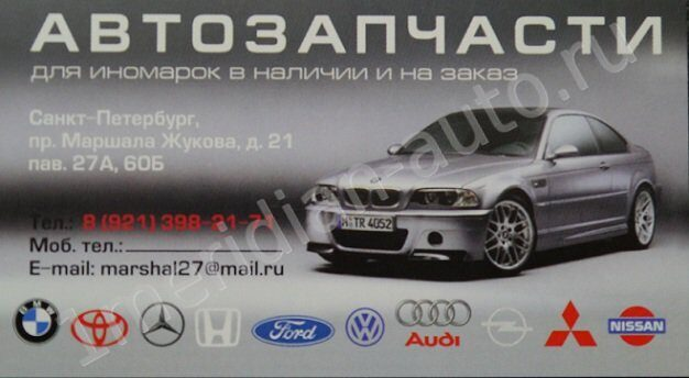 Маршал юг vw audi bmw opel mb
